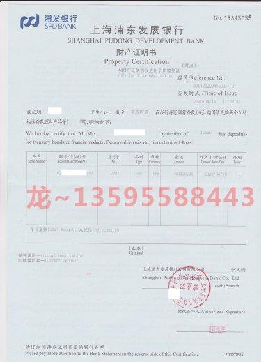 50000浦发银行个人财产证明书(资金证明)