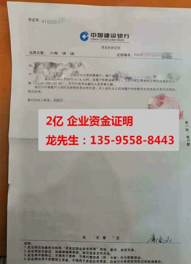 2亿中国建设银行企业资金存款证明