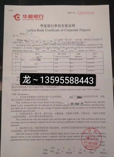 2亿华夏银行单位存款证明