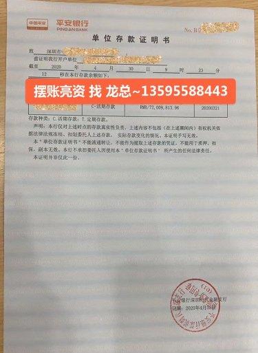 7200万平安银行单位存款证明书